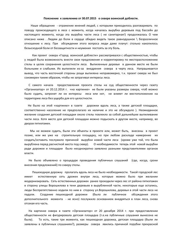 Пояснение  к заявлению от 30.07.2015_1