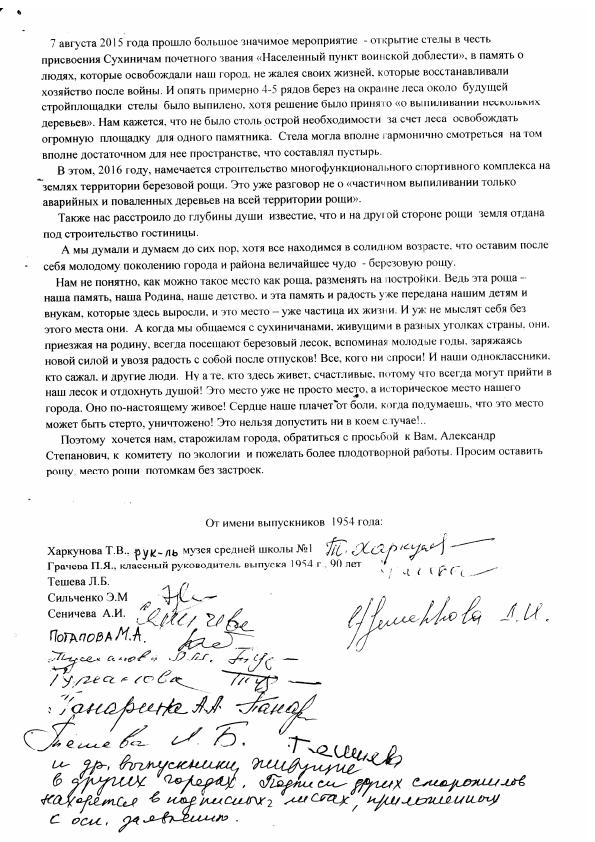 Обращение выпускников от 27.04.2016_2