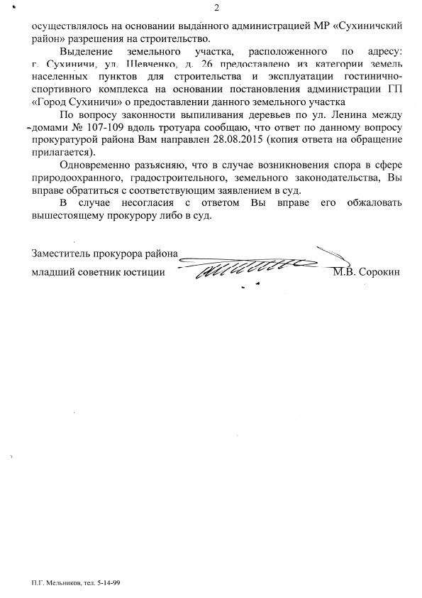 Ответ прокурора 11.09.15_2
