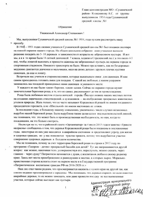 Обращение выпускников от 27.04.2016_1