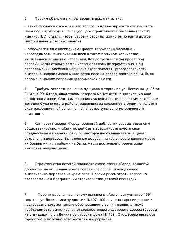 Требование главе админ от общественности 03.08.2015_2