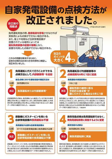 自家発電設備の点検改正に伴うリーフレット-001.jpg