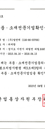 Confirmation of companies specializing in parts and materials 2018.04.15