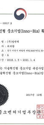 Innobiz Award 2021.01.04