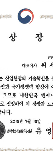 Award for Korean Engineer, Award for Excellence