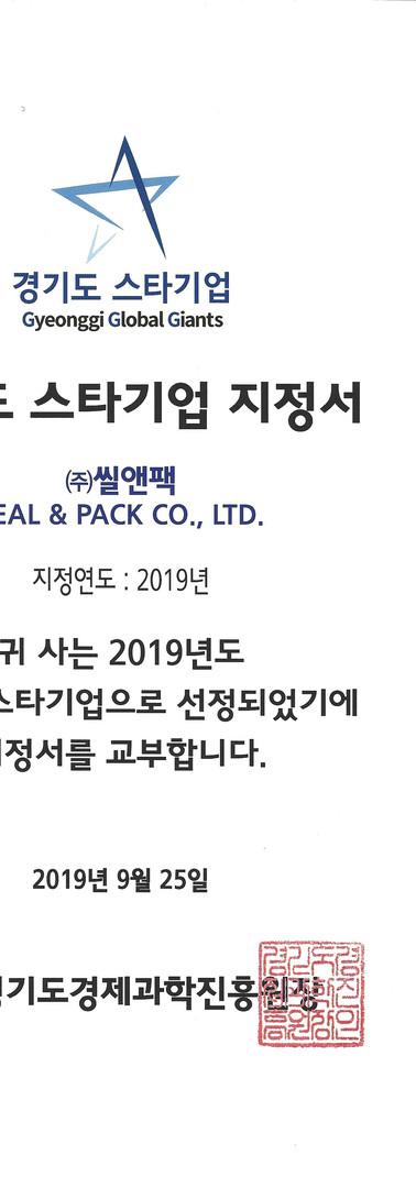 2019 Gyeonggi Star Company Designation