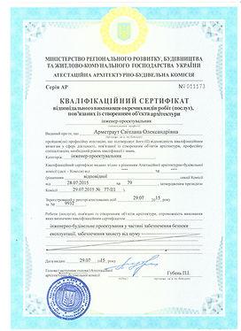 Сертификат проектировщика
