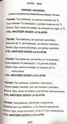 Yisrael Avadekha 1.jpg