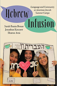 Hebrew Infusion cover.jpg