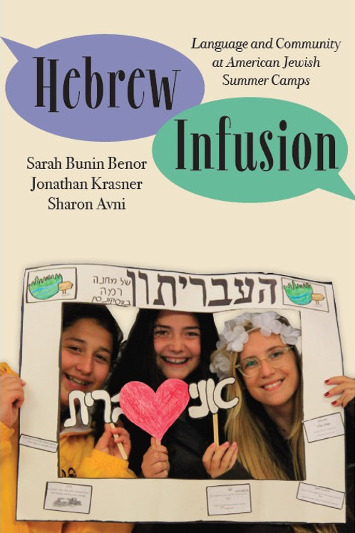 Hebrew Infusion paperback - pickup in Westfield, NJ