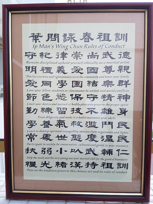 Ip man rules of conduct.jpg