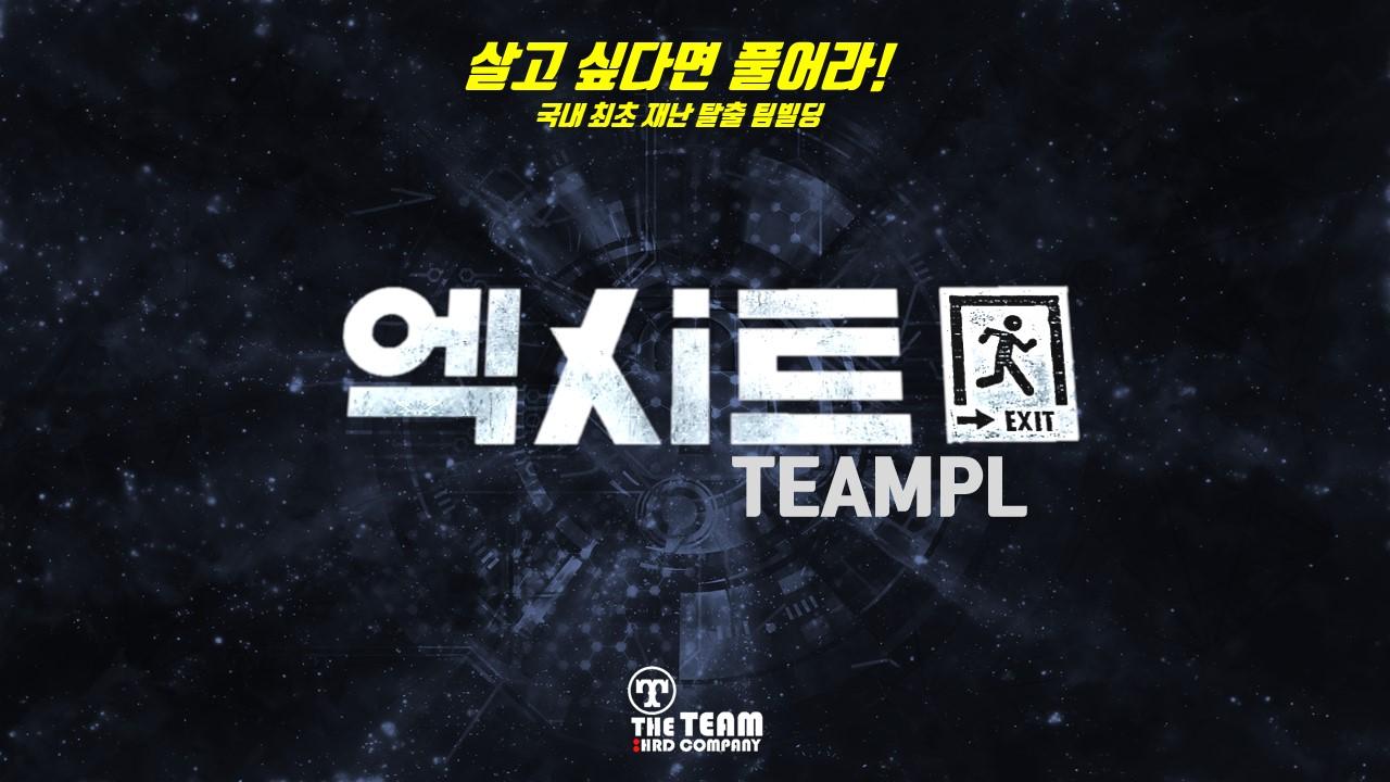 엑시트 팀플