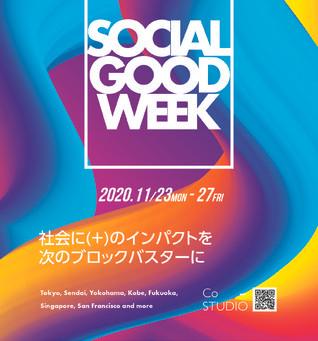 近未来を描く「Social Good Week」へオンライン登壇