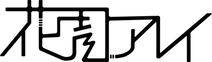 hanazonoAlley_logo_black_withoutType.png