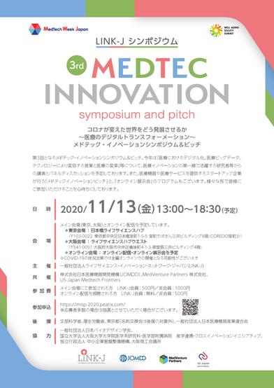 Link-J主催「第3回メドテック・イノベーションシンポジウム&ピッチ」オンライン展示会に出展