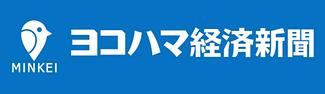 ヨコハマ経済新聞_n.png