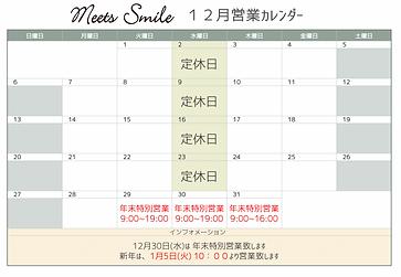 R2 12月カレンダー.png