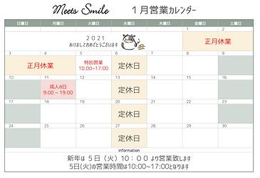 R3 1月カレンダー.png