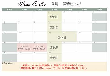 R2 9月カレンダー.png