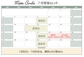 R3 7月カレンダー.png