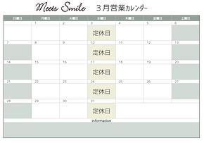 R3 3月カレンダー.png