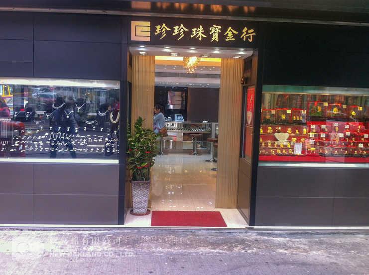 Shop front - Chun Chun Jewellery, Kowloon City