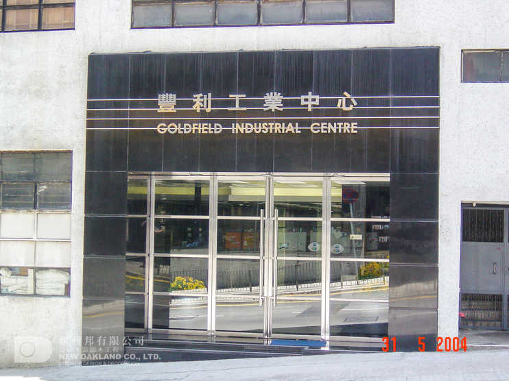 Entrance - Goldfield Industrial Centre,