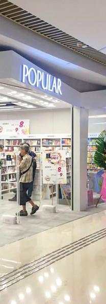 Popular, Yoho Mall, Yuen Long