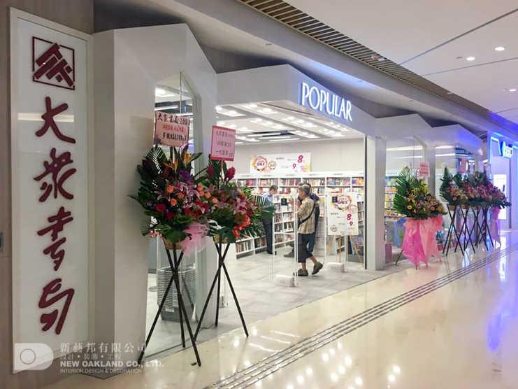 Façade - Popular, Yoho Mall, Yuen Long