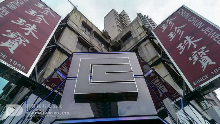 Lightbox - Chun Chun Jewellery, Kowloon City