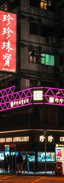 Chun Chun Jewellery, Kowloon City
