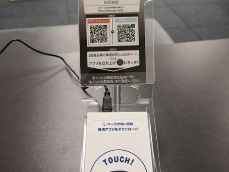 EXSTAGE公式アプリが完成!!