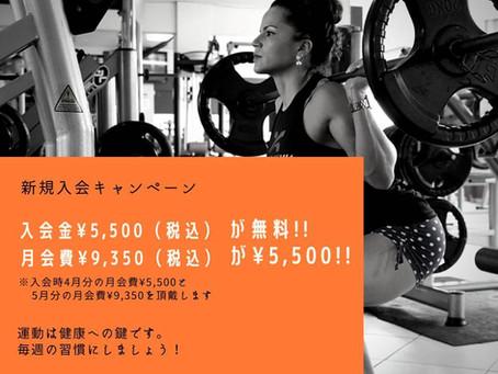 『春の入会キャンペーン』