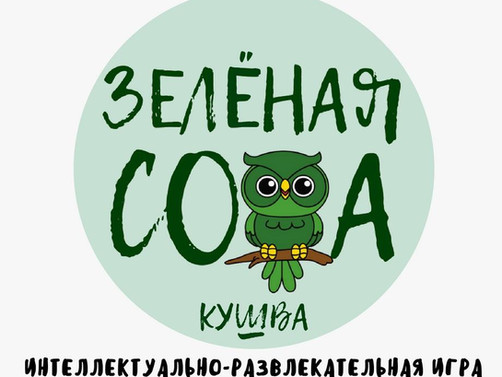 Зеленая Сова.