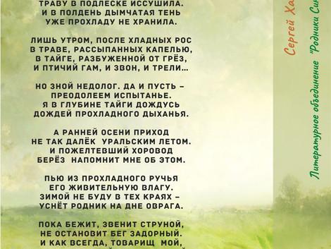 """Литературное объединение """"Родники Синегорья"""". Сергей Ханжин"""