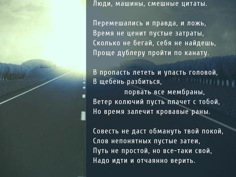 Светлана Кошелева. По канату