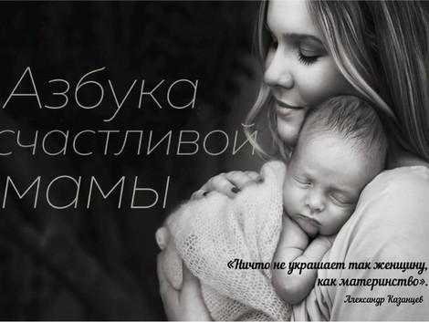 Азбука счастливой мамы.