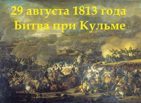 29 августа - Памятная дата военной истории России