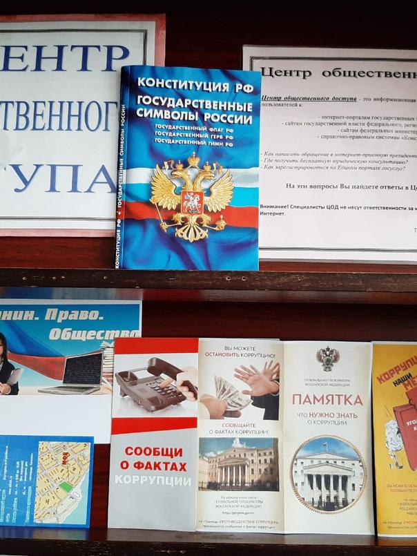 Баранчинская библиотека№2.jpg