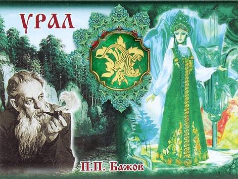 Приглашаем на выставку! 140 лет со дня рождения Павла Петровича Бажова