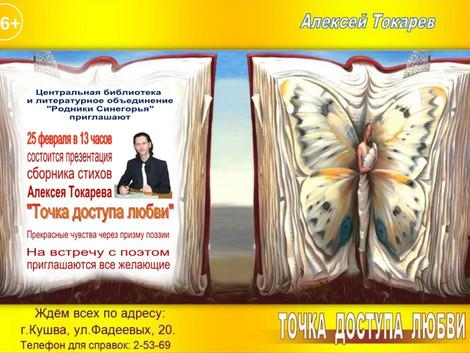 "Презентация сборника стихов Алексея Токарева ""Точка доступа стихов"""