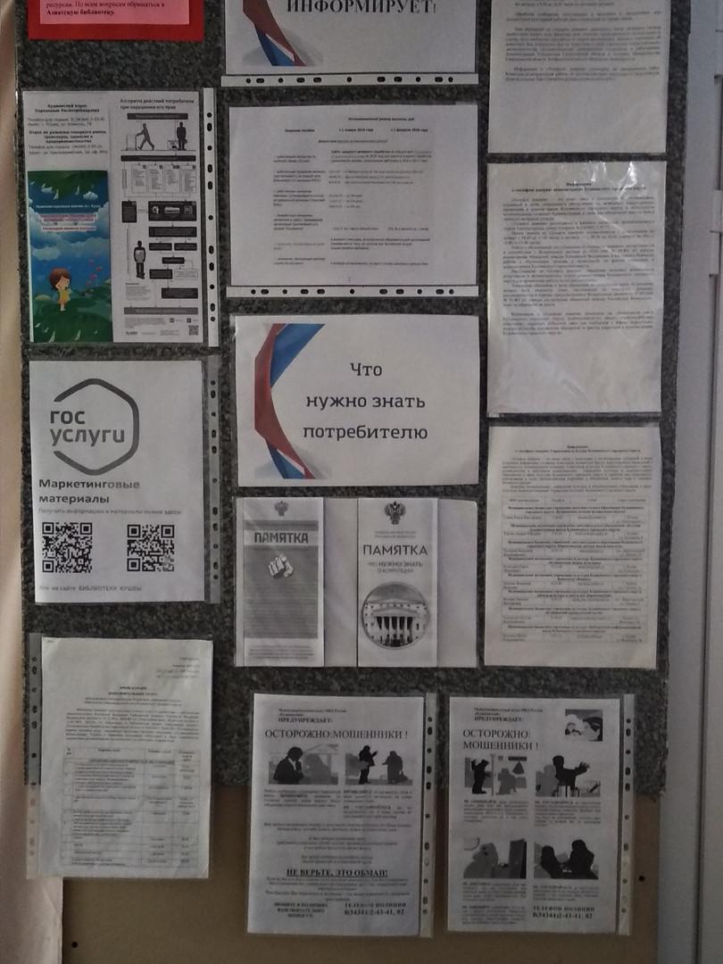 Азиатская сельская библиотека№3.jpg