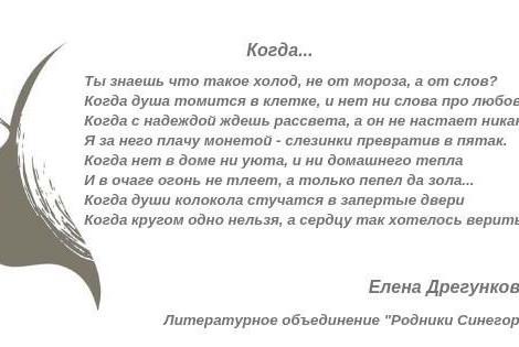 Елена Дрегункова. Когда...