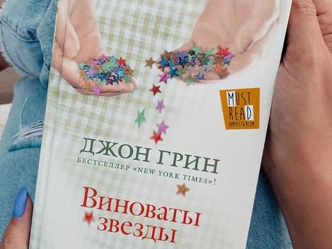 Книжная полка Центральной библиотеки. Джон Грин. Виноваты звезды