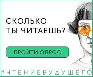 Исследование чтения в Свердловской области