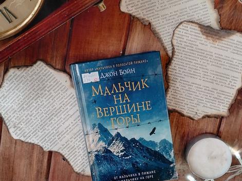 Книжная полка Центральной библиотеки. Джон Бойн. Мальчик на вершине горы 16+