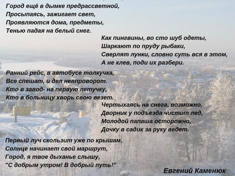 Евгений Каменюк. Утро города