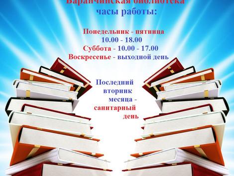 График работы Баранчинской библиотеки №2