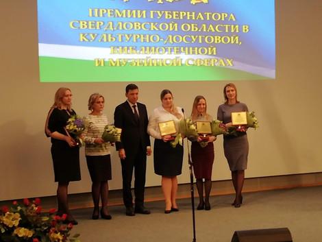 Премия Губернатора Свердловской области в культурно-досуговой, библиотечной и музейной сферах
