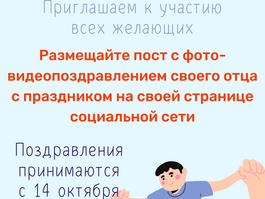 "Онлайн-Фотомарафон ""Отец-Образец"""